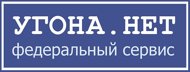 Федеральный сервис УГОНА.НЕТ